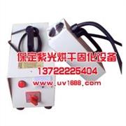 紫外线光固机,uv光固化机,手提光固机