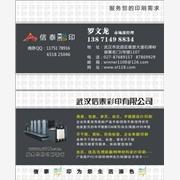 印刷,武汉印刷,供应武汉广告印刷