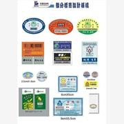 充电器标签印刷--郑州宏伟标签网