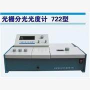 722型光栅分光光度计/南京第四分析仪器有限公司