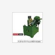 供应开合模机|开合模设备——天津众兴螺丝机械厂