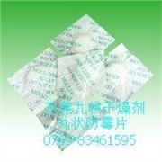 供应防锈干燥剂,防锈袋,防锈纸,防霉片