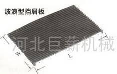 生产销售波浪型挡屑板,防尘挡屑板,河北防尘挡屑板