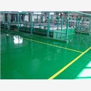 供应阜新环氧地坪涂料,葫芦岛环氧地坪漆施工