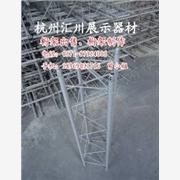 杭州广告展示架 杭州广告桁架 杭州背景桁