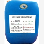 供应供应深圳+磷化剂