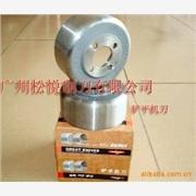 供应铲皮刀,碗刀进口日本钢材