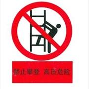 供应晋州鑫宇齐全标牌