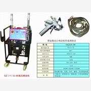 供应天津聚氨酯高压喷涂机-高压喷涂机