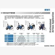 GH液压专业无气喷涂机直销价