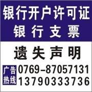 供应东莞日报遗失声明银行开户许可证银行开户许可证