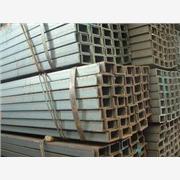 提供优质槽钢 优质工字钢 不锈钢槽钢