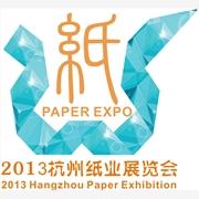 2013中国(杭州)国际纸浆造纸技术设备及造纸化学品展览会