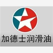 加德士深圳总经销商供应加德士涡轮机油