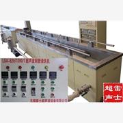 供应雷士LSA不锈钢管铜管超声波清洗机