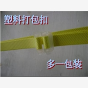 供应多一1608白色打包扣 PP塑料打包扣