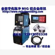 批发标牌焊机|标牌铝焊机|铝焊机|标牌焊接机