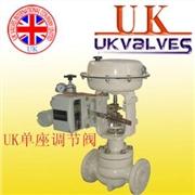 供应英国UK进口调节阀