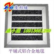 供给平铺式铝合金防尘地垫/除尘垫