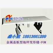 供应金属盖板型地坪变形缝-FOM