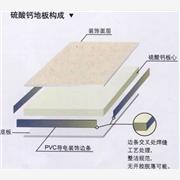 供应厂家直销:硫酸钙防静电地板