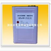 批发 加茜玛EX-55电子版洗版液溶剂