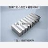 供应黑龙江磁铁|强力磁铁|钕铁硼强磁|长春强磁|磁铁厂家|