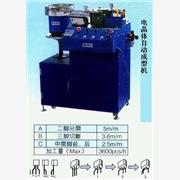 供应台湾亿荣全自动电晶体成型机