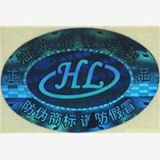供应激光镭射标贴 证书防伪印刷防伪商标印刷