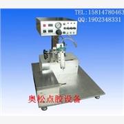 供应AS-780螺纹点胶机,自动点胶机,螺丝涂胶机生产厂家,螺母涂胶机