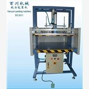 供应枕头包装机BC801