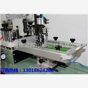 供应彩晖HB-1AL手机镜片专用丝网印刷机