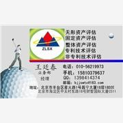 供应个人(内资公司)自有技术设备评估所需资料清单