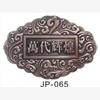 供应专业生产:  铜  铁  铝  锌  各种高档金属标牌