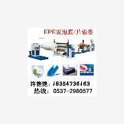 供应通佳1EPE发泡机山东通佳机械有限公司-专业生产EPE发泡机