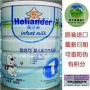 供应荷兰朵奶粉批发 荷兰朵奶粉价格查询网 荷兰朵奶粉图片