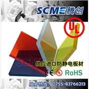 供应新韩ESD有机玻璃板 抗静电有机玻璃板