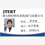 供应(工作证卡印刷) 代表证| 岗位证