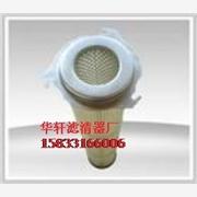 铁盖 产品汇 供应华轩齐全三爪 三耳铁盖除尘滤芯