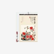月历礼品,国色天香月历,月历厂家批发,对开月历专卖,温州挂历批发