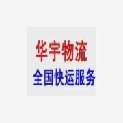 上海电器托运公司 专业提供电器包装服务