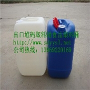 25L食品塑料桶供应商家