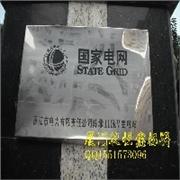 电气控制柜金属标牌 设备金属控制面板 国家电网变电站标牌铭牌