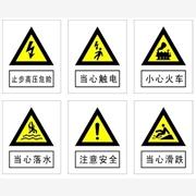 供应卫电可定制警告标示牌