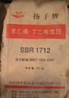 供��信息丁苯橡�z SBR-1500 中石