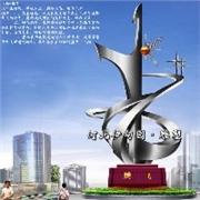 【黑龙江校园不锈钢雕塑设计】黑龙江哪里做学校不锈钢雕塑