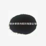 碳黑|橡胶补强剂|橡胶补修剂|塑料着色剂首选【宇兴颜料】