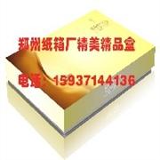 【定做】山西长治精品盒生产  高档礼品盒