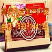 【供应】药品盒、 保健品盒、精品包装盒