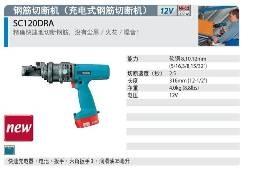 SC120DRA钢筋切断机